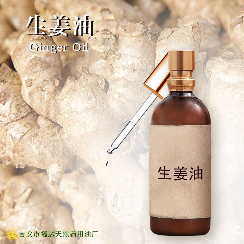 生姜油 (Ginger Oil)