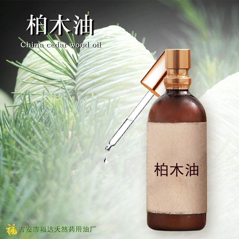 柏木油(雪松油) China cedar wood oil