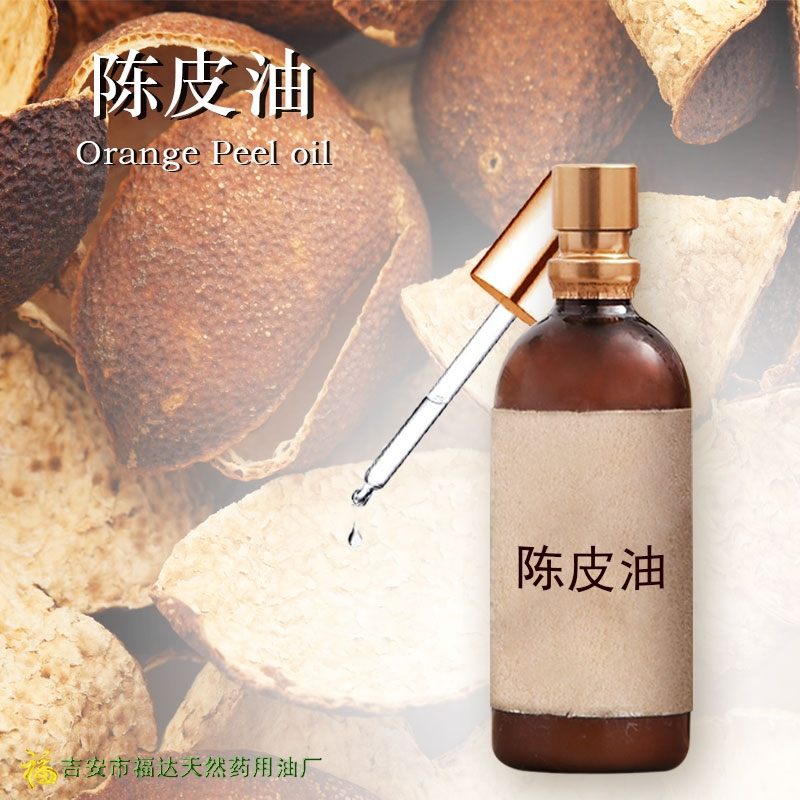 陈皮油 Orange Peel oil